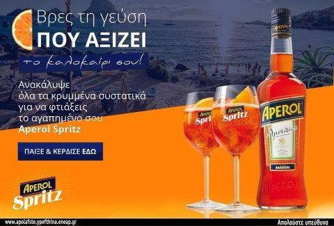 Happy Spritz, Happy Summer!