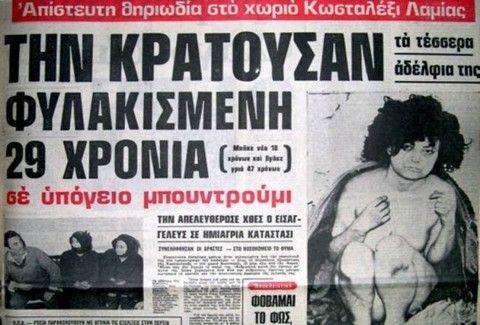 Υπόθεση Κωσταλέξι: 36 χρόνια από την ΦΡΙΚΤΗ ιστορία που ΣΟΚΑΡΕ το πανελλήνιο!!!
