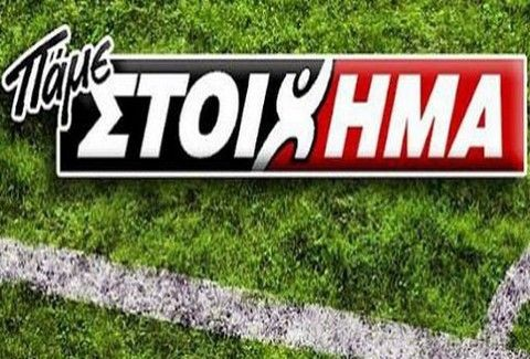 Το θυμάσαι;;; Πότε κυκλοφόρησε το πρώτο κουπόνι στοιχήματος στην Ελλάδα και πόσους αγώνες περιελάμβανε;;; (PHOTO)