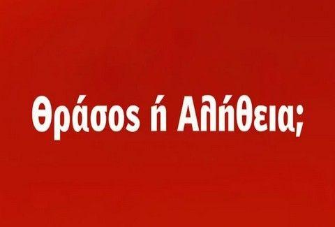 Ξεκίνησε η προεκλογική καμπάνια του ΣΥΡΙΖΑ - Δείτε το σποτ του κόμματος