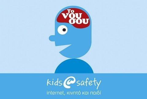 10 Φεβρουαρίου, Ημέρα Ασφαλούς Διαδικτύου 2015: Κολλημένοι με το Internet οι Έλληνες