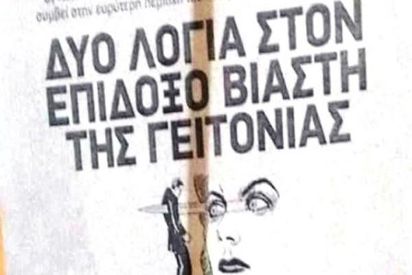 Άφησαν μήνυμα στον ΒΙΑΣΤΗ τους: Η φωτογραφία από την Θεσσαλονίκη που κάνει τον γύρο του διαδικτύου