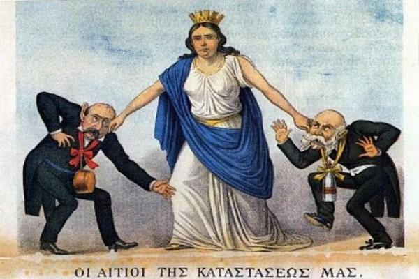 Όταν η Ελλάδα τέθηκε υπό διεθνή οικονομικό έλεγχο, το 1898!