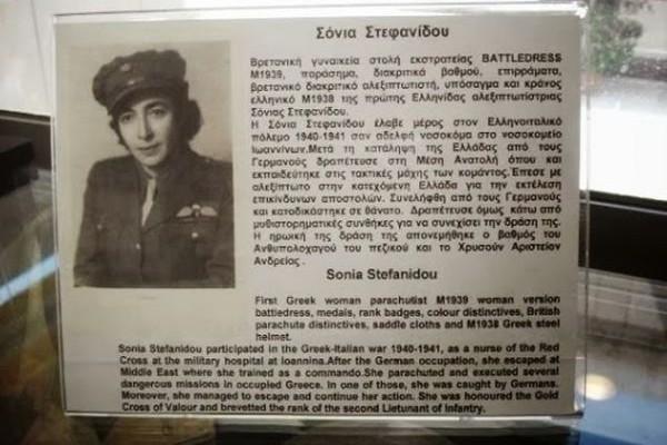Σόνια-Σοφία Στεφανίδου: Η πρώτη Ελληνίδα αλεξιπτωτίστρια! (PHOTOS)