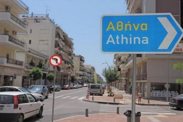 Το γνώριζες; Από πού ξεκινά η αρίθμηση όλων των δρόμων της Αθήνας;