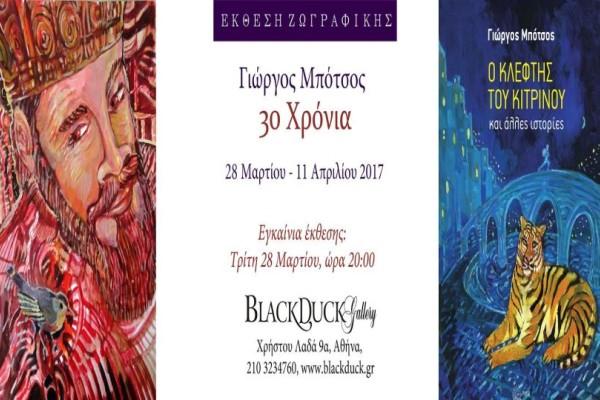 Αποκλειστική συνέντευξη στο Athensmagazine.gr: Ο καλλιτέχνης Γιώργος Μπότσος επιστρέφει στο Black Duck, παρουσιάζοντας ένα πανόραμα της δημιουργικής του διαδρομής!