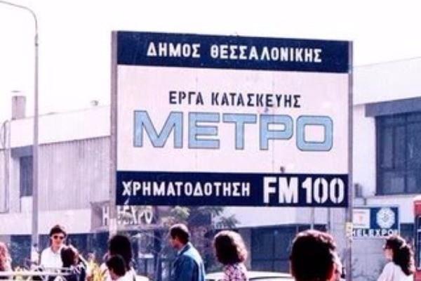 Ο θεότρελος τρόπος που ξεκίνησαν να φτιάχνουν μετρό στην Θεσσαλονίκη πριν 30 χρόνια
