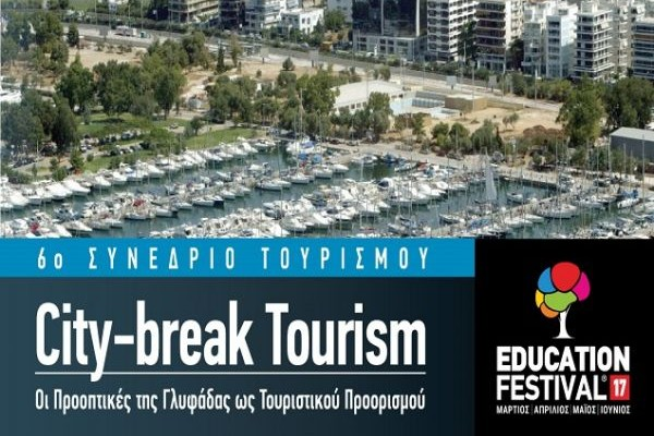 6ο Συνέδριο Τουρισμού ΙΕΚ ΑΛΦΑ ΓΛΥΦΑΔΑΣ υπό την αιγίδα του Δήμου Γλυφάδας!