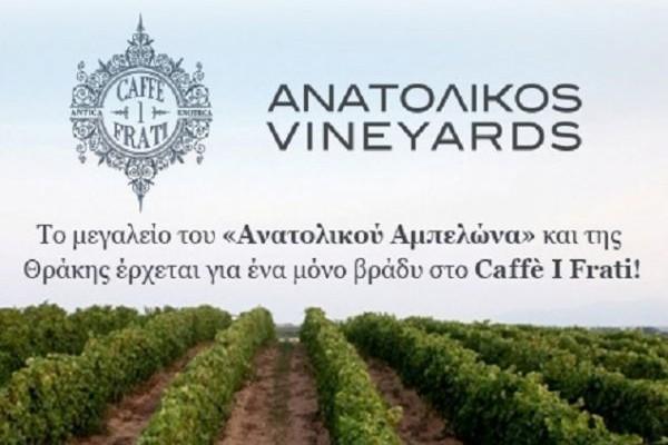 To Caffe I Frati σας προσκαλεί σ' ένα prive δείπνο στον Ανατολικό Αμπελώνα!