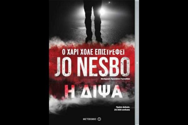Ο Χάρι Χόλε επέστρεψε: Το νέο βιβλίο του Jo Nesbo είναι ήδη στην Ελλάδα και... διψάμε για να το αποκτήσουμε!