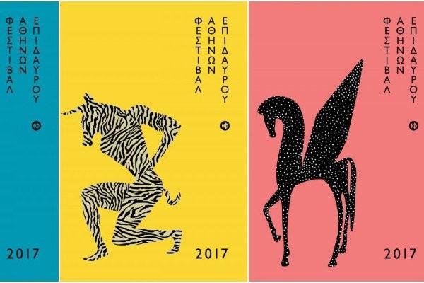 Ανακοινώθηκε το πρόγραμμα του Φεστιβάλ Αθηνών και Επιδαύρου 2017