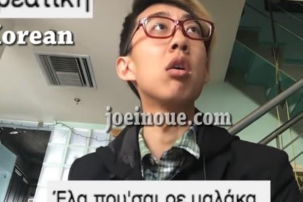 Τρελό γέλιο: Πώς ακούγονται οι ελληνικές βρισιές με κινέζικη, ιαπωνική και κορεάτικη προφορά! (video)