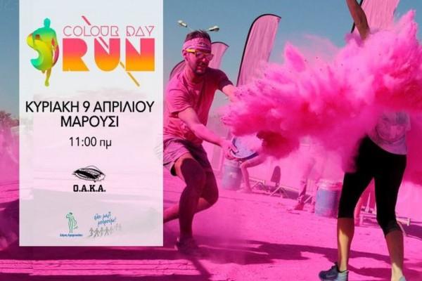 Colour Day Run: Ο πρώτος πολύχρωμος αγώνας δρόμου της Αθήνας έρχεται την Κυριακή στο ΟΑΚΑ