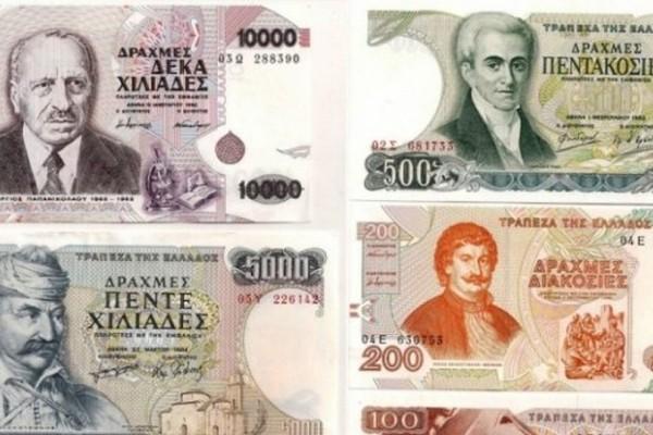 Βόμβα από Τράπεζα της Ελλάδος: Δισεκατομμύρια δραχμές κρυμμένες σε...!