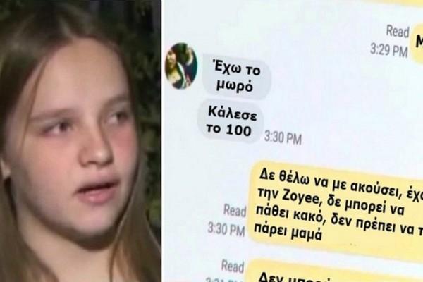 Είπε στην 14χρονη ανιψιά της να προσέχει την μπέμπα όσο θα λείπει απ'το σπίτι. Λίγο μετά, της στέλνει το πιο σοκαριστικό μήνυμα!