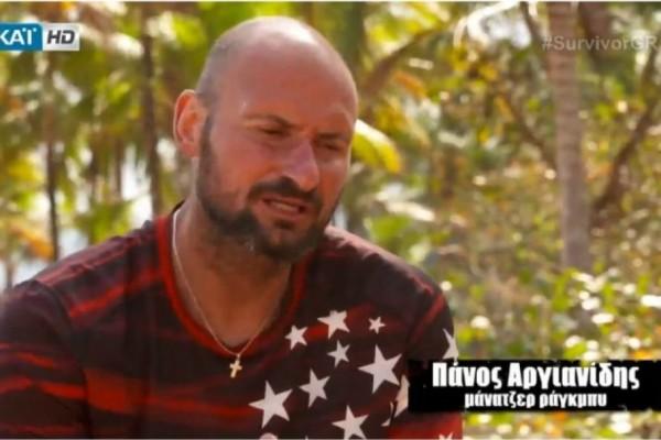 Τέλος... εποχής: Αποχώρησε ο Πάνος Αργιανίδης από το Survivor!