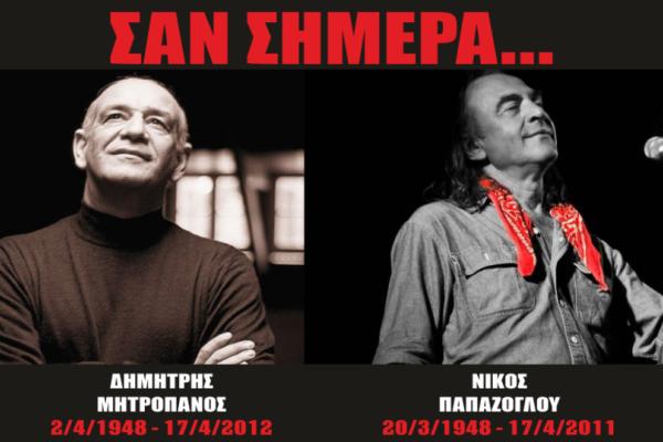 Μαύρη επέτειος για το ελληνικό τραγούδι: Σαν σήμερα σίγησαν Μητροπάνος και Παπάζογλου! (Videos)