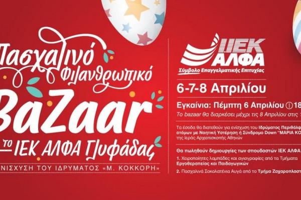 Πασχαλινό Φιλανθρωπικό Bazaar στο ΙΕΚ ΑΛΦΑ Γλυφάδας  για ενίσχυση του Ιδρύματος «Μ. Κόκκορη» της Ιεράς Αρχιεπισκοπής Αθηνών