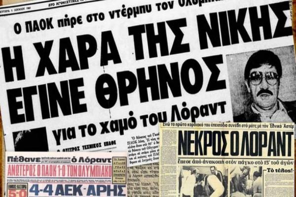 Σαν σήμερα - 31 Μαΐου 1981: Όταν ο προπονητής του ΠΑΟΚ, Γκιούλα Λοράντ, πέθανε μέσα στην Τούμπα κατά την διάρκεια του ντέρμπι με τον Ολυμπιακό! (photos+video)
