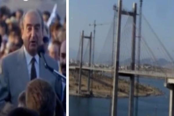 Ρετρό βίντεο: Όταν ο Κωνσταντίνος Μητσοτάκης εγκαινίαζε τη νέα γέφυρα της Χαλκίδας, πριν από 24 χρόνια!