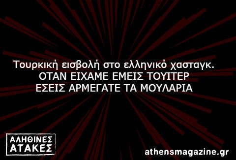 Τουρκική εισβολή στο ελληνικό χασταγκ.  ΟΤΑΝ ΕΙΧΑΜΕ ΕΜΕΙΣ ΤΟΥΙΤΕΡ  ΕΣΕΙΣ ΑΡΜΕΓΑΤΕ ΤΑ ΜΟΥΛΑΡΙΑ