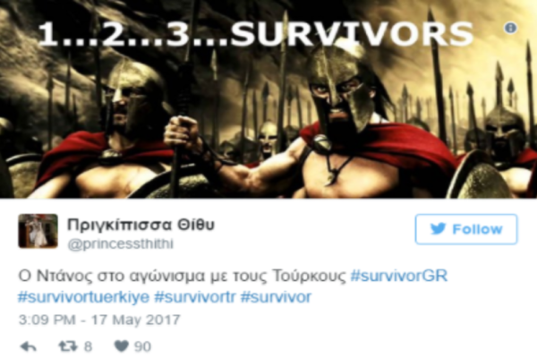 Survivor: Τα 30 καλύτερα memes για τον ελληνοτουρκικό πόλεμο που θα δούμε σήμερα! (Photos)