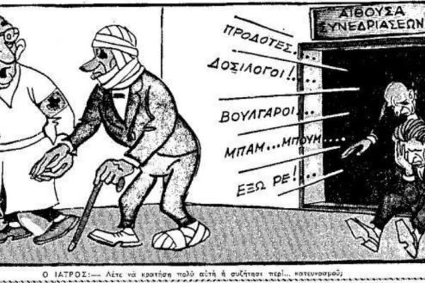 Πριν 57 χρόνια στην ελληνική Βουλή έπαιζαν… ξύλο-«Βούλγαροι» και «ταγματασφαλίτες» οι εκατέρωθεν ύβρεις!