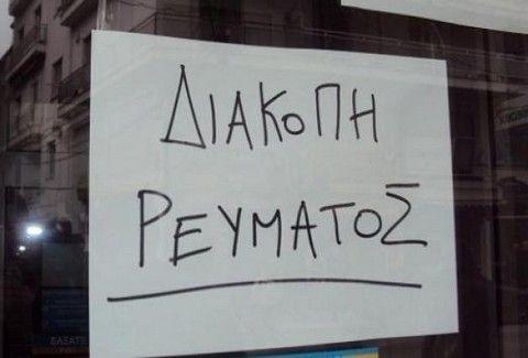 Black out στο κέντρο της Αθήνας: Μεγάλες περιοχές της πρωτεύουσας χωρίς ρεύμα για αρκετή ώρα!