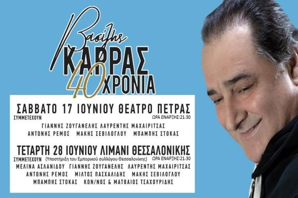 Σούπερ διαγωνισμός από το Athensmagazine.gr: Κερδίστε τέσσερις προσκλήσεις για την συναυλία του Βασίλη Καρρά στο Θέατρο Πέτρα!
