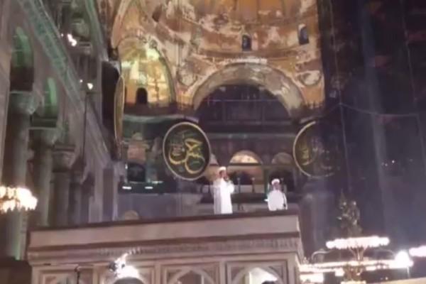 Πρόσκληση: Τούρκοι προσευχήθηκαν μέσα στην Αγία Σοφιά διαβάζοντας το Κοράνι! (video)