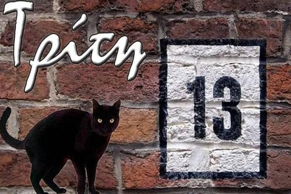 Γιατί η Τρίτη και 13 θεωρείται γρουσούζικη μέρα;