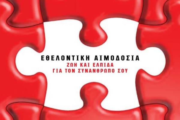 Παγκόσμια Ημέρα Εθελοντή Αιμοδότη: Συναυλίες και αιμοδοσίες στην Αθήνα!