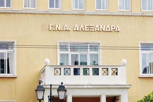 Ανακαίνιση του νοσοκομείου Αλεξάνδρα με δωρεά του Ιδρύματος «Νιάρχος»!