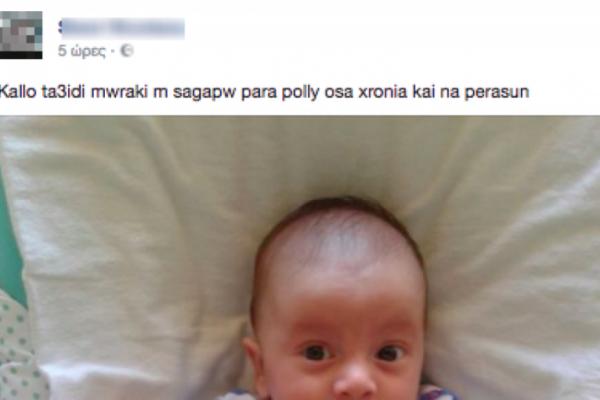 Θλίψη! Αυτή η μητέρα έχασε το 2.5 μωράκι της και το αποχαιρέτησε μέσω Facebook!