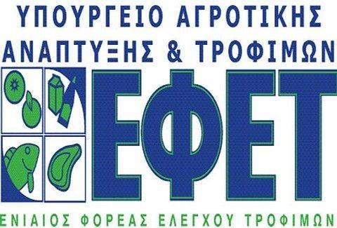 Γίνονται και λάθη: Ποιο αγαπημένο προϊόν ξαναβάζει στα ράφια ο ΕΦΕΤ!