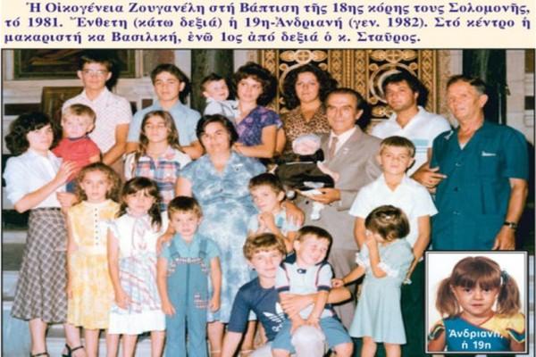Πέθανε ο Σταύρος Ζουγανέλης, ο υπερπολύτεκνος πατέρας με τα... μόλις 19 παιδιά, τα 50 εγγόνια και τα 15 δισέγγονα!