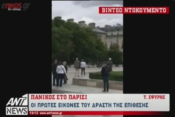 Βίντεο - ντοκουμέντο: Ο δράστης της επίθεσης στην Παναγία των Παρισίων! (Video)