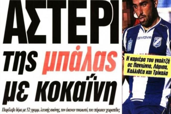 Επίσημο: Αυτός είναι ο Έλληνας ποδοσφαιριστής που συνελήφθη για κατοχή ναρκωτικών! Τι δήλωσε ο δικηγόρος του, Αλέξης Κούγιας;