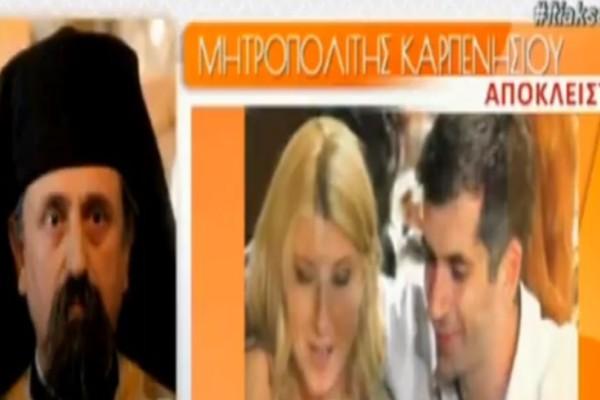 Γάμος Μπακογιάννη - Κοσιώνη: Ο Μητροπολίτης που τους πάντρεψε αποκαλύπτει τα πάντα! Η αμηχανία και η ερώτηση που αρνήθηκε να απαντήσει! (video)