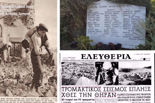 Σαν σήμερα - 09 Ιουλίου 1956: Ισχυρός σεισμός 7,3 Ρίχτερ ισοπεδώνει την Σαντορίνη και αφήνει πίσω του δεκάδες νεκρούς! (photos+video)