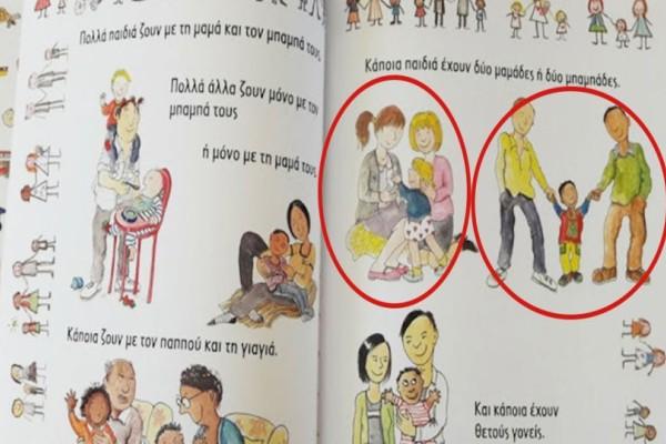 Το βιβλίο που απευθύνεται σε ελληνόπουλα για ομοφυλόφιλα ζευγάρια ως φυσιολογική οικογένεια! (photos)