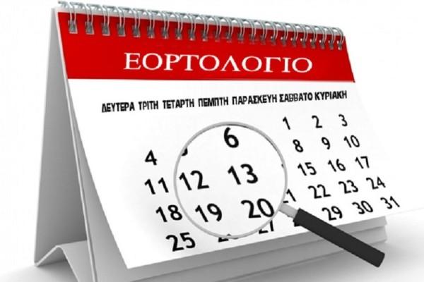Ποιοι γιορτάζουν σήμερα, Κυριακή 2 Ιουλίου, σύμφωνα με το εορτολόγιο