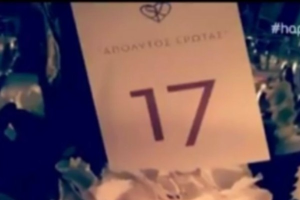 Γάμος Ρουβά - Ζυγούλη: Το ιδιαίτερο μενού της δεξίωσης που προσφέρθηκε στους καλεσμένους! (video)