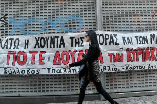 Κλειστά τα μεγάλα εμπορικά του κέντρου - Φόβοι για επεισόδια στη διαδήλωση κατά των ανοιχτών καταστημάτων (εικόνες)
