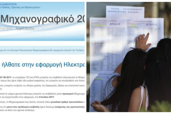 Δεν είναι φάρσα: Γεμάτη ορθογραφικά και συντακτικά λάθη η σελίδα του Υπουργείου Παιδείας! (Photo)