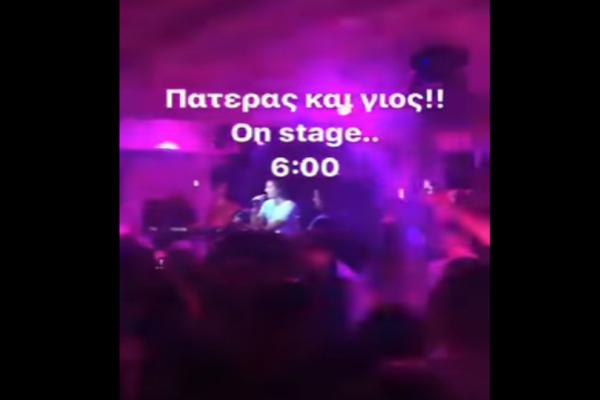 Ο Διονύσης Σχοινάς ανέβασε τον γιό του στην σκηνή και έγινε πανικός! Δείτε τους να τραγουδούν ξανά μαζί μετά από 10 χρόνια (video)