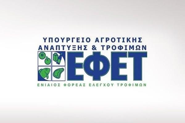 Έκτακτη ανακοίνωση ΕΦΕΤ: Μεγάλη προσοχή σ' αυτό το τρόφιμο!