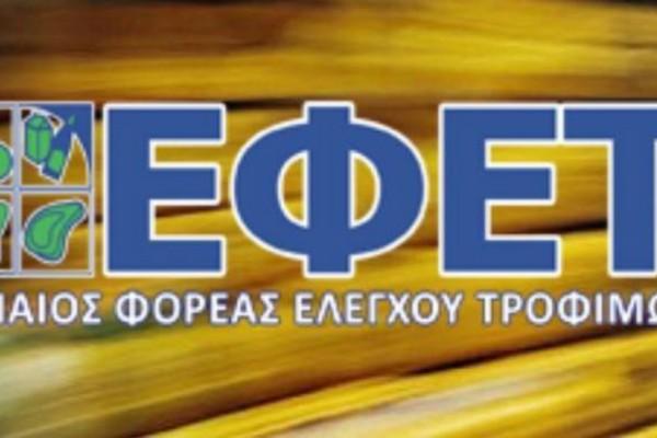 Ο ΕΦΕΤ προειδοποιεί: Για ποιο τρόφιμο ζητάει την προσοχή σας;