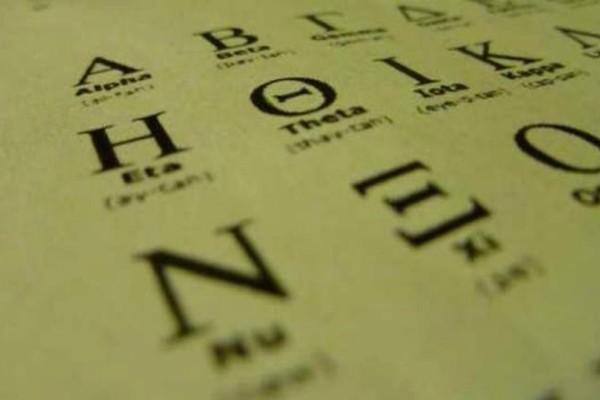 Γλείφω και γλύφω: Τα πιο παρεξηγημένα ρήματα της γλώσσας μας και άλλα...