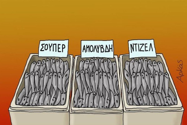 Ο Αρκάς ξαναχτυπά: Το καυστικό του σκίτσο για τις συνέπειες της μόλυνσης στον Σαρωνικό! (photo)